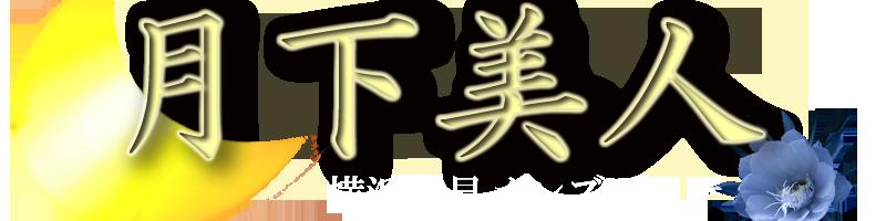 鶴見駅東口メンズエステ&アカスリ月下美人